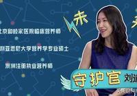 第一營養師劉遂謙:寶寶發燒、咳嗽、腹瀉,怎麼吃才能好得快?