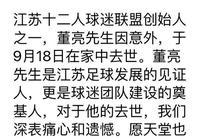 噩耗!前國信舜天集團董事長獨生子在家遭遇不幸 今夜江蘇球迷無眠