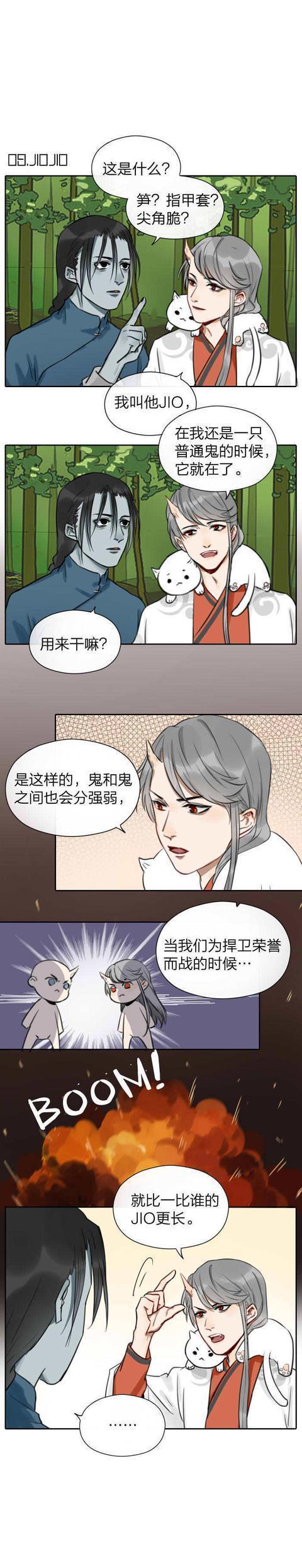 漫畫:智降小甜餅
