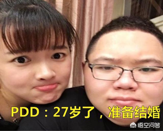 """LOL:PDD27歲生日許下諾言,即將與""""沈靈敏""""完婚,直言""""爽到爆炸"""",如何評價?"""