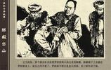 連環畫——陳毅出山_3