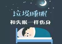 垃圾睡眠和失眠一樣傷身 睡眠不好按摩哪裡