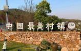 依山傍水,似人間仙谷!南京這座免費山村,太適合五一出遊了