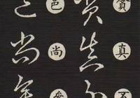 《草書歌訣》對書寫草書的作用(三)