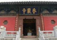 中原四大名剎之一,河南南陽市淅川香嚴寺