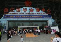 2017中國西安連鎖加盟投資博覽會開幕
