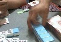 """打麻將時做到這""""三知"""",就能多贏少輸!"""