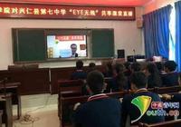 寧波大學學子千里傳音為山區學生開展共享課堂