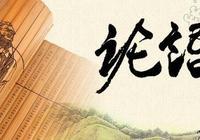 論語是中國人的聖經!