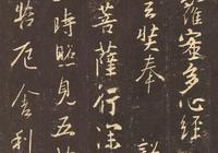 王羲之的《心經》與趙孟頫的《趙鬆雪書心經》,您喜歡哪一個呢?