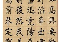 他才是歐體楷書的唯一傳人,比田英章寫的還要好