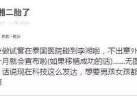 李湘、王嶽倫被人撞見竟然在泰國做試管嬰兒?!