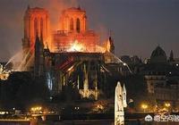 巴黎聖母院大火損失慘重,各位有什麼感受,會和法國人一樣嗎?