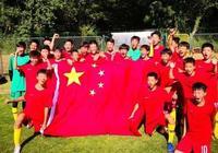 6戰全勝24粒進球0失球,中國U13歐洲奪冠受矚目