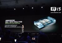 八路Tesla V100計算卡!Nvidia發佈HGX-1超級計算機