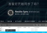 你還在為網盤下載速度、資源限制等原因困擾嗎?Resilio sync 使用攻略