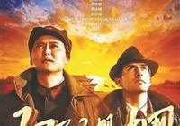 《紅星照耀中國》8月8日上映