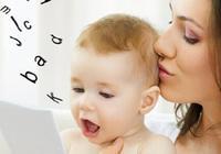 寶寶語言發育很重要,不要怕他聽不懂,一定多聊天
