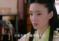 《封神演義》王麗坤版妲己太清麗,溫碧霞傅藝偉扮演的妲己才經典
