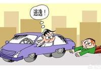 肇事司機逃逸,現在他想私了,車損4000左右,自己要求賠償3萬算勒索嗎?