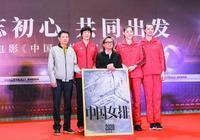 《中國女排》2020年大年初一上映