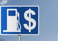 汽油價格最新消息:7月3日今日2號汽油價格多少錢一升?