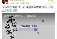 吳亦凡《大碗寬面》詞有深意,矛頭直指蔡徐坤,網友:小心律師函