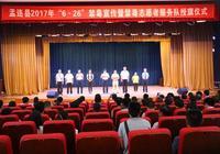 孟連縣舉辦6.26禁毒宣傳暨禁毒志願者服務隊授旗儀式