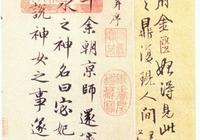 趙孟頫書《洛神賦》四種作品爭奇鬥豔,你值得收藏!