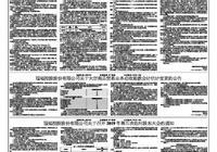 冠福控股股份有限公司關於全資子公司能特科技有限公司向DSM出售全資子公司益曼特健康產業(荊州)有限公司75%股權的公告