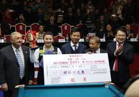 中式檯球世錦賽閉幕 世界檯球或迎來偉大時代