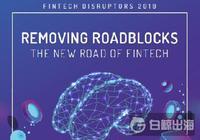 2019年金融科技創新報告:全球銀行式微互金崛起