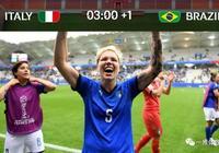 足球前瞻:女子世界盃 意大利女足 VS 巴西女足