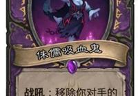 侏儒吸血鬼-爐石傳說