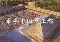 大禹並非夏朝的建立者,真正的夏王朝是從什麼時候開始的?