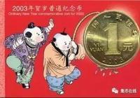 """首枚標註""""中國人民銀行""""的流通紀念幣"""