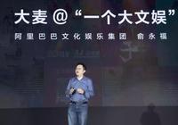 """""""外行人""""俞永福:優酷整合是成功的,新基礎設施建設不會動搖"""