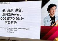 河森正治專訪:喜歡重慶,對中國「太極」文化感興趣