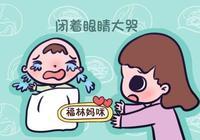 寶寶半夜閉眼大哭,除了情緒原因,還可能是這3種健康問題!