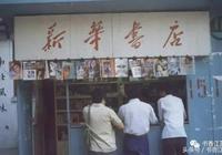 解放初期新華書店都賣的啥書?