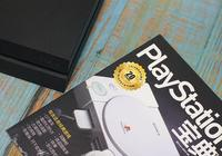 PlayStation寶典