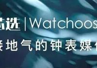 手錶的顏值和內在,哪個更重要?