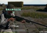 絕地求生最稀有的狙擊槍,不是98K,我只在訓練營見過