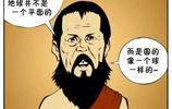 搞笑漫畫:地心引力與亞里士多德