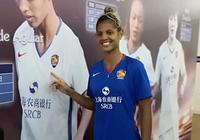 上海女足新援亮相,巴西國腳強力助陣