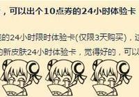 王者榮耀玩家建議官方推出10點卷24小時皮膚體驗卡,你贊同嗎?
