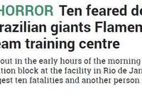 弗拉門戈青訓營發生大火,10人死亡
