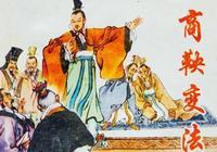 商鞅變法成效頗大,那麼商鞅的師父到底是誰?