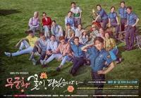 韓劇木槿花開了劇集介紹演員表簡介 韓劇木槿花開了更新時間