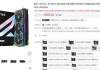 輕鬆暢玩大型遊戲  索泰RTX2070玩家力量至尊京東熱售價4499元